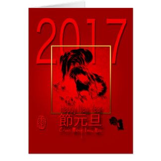 Vietnamese Rooster Year 2017 Greeting Card
