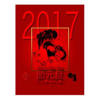 Vietnamese Rooster Year 2017 Postard Postcard