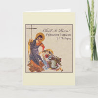 Armenian cards greeting photo cards zazzle vintage armenian easter greeting card m4hsunfo