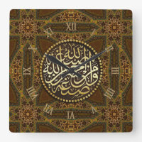 Vintage Art Islam Blessings Arabic Calligraphy Square Wall Clock