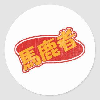 Vintage Bakamono Sticker