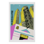 Vintage japanese matchbox cover (Buildings) Poster