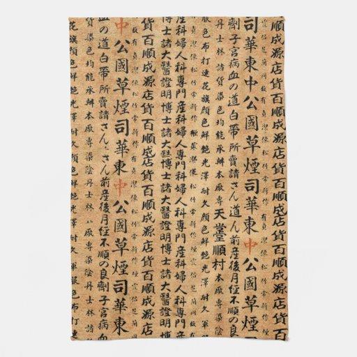 Vintage Japanese Paper Prints Kitchen Towels Zazzle