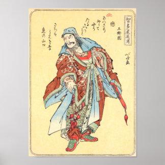 Vintage japanese samurai sketch tattoo Hokusai art Print