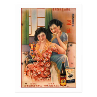 Vintage Kitsch Asian Insecticide Advertisement Postcard