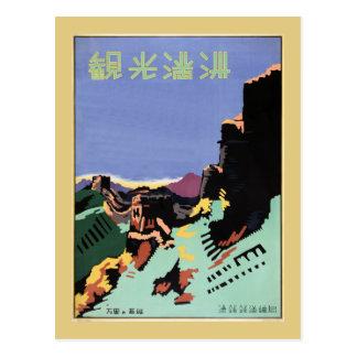 Vintage Manchuria y el anuncio del viaje de la Postales