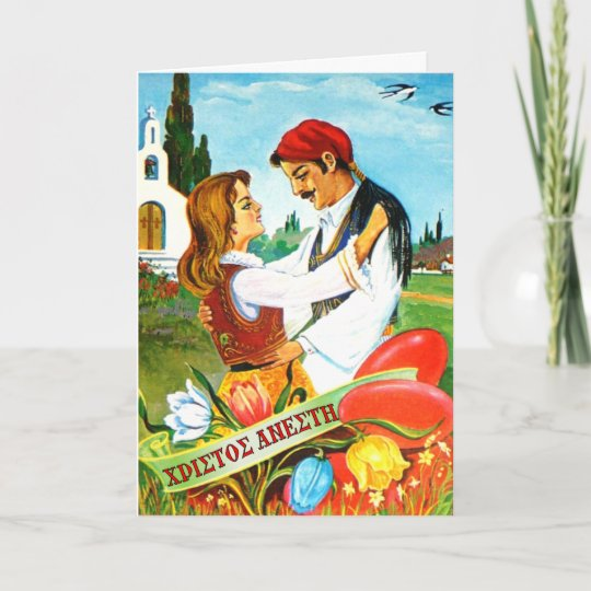 Vintage paschaeaster card wgreek country scene zazzle vintage paschaeaster card wgreek country scene m4hsunfo