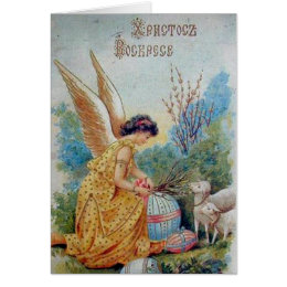 Russian easter gifts on zazzle vintage retro russian easter card negle Gallery