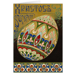 Russian easter gifts on zazzle vintage russian easter card negle Image collections