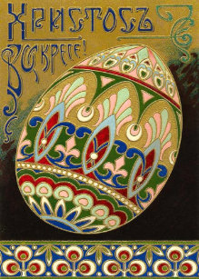 Vintage russian easter gifts on zazzle vintage russian easter card negle Image collections