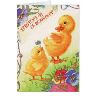 Vintage russian easter gifts on zazzle vintage russian easter card negle Images