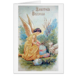 Russian easter gifts on zazzle vintage russian easter card negle Gallery