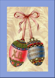 Russian easter cards zazzle vintage russian easter greetings holiday card m4hsunfo