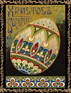 Vintage russian easter gifts on zazzle vintage russian easter postcard negle Images