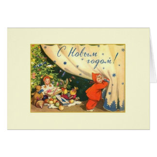 Vintage Russian New Year с новым годом Card