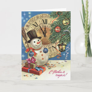 Russian cards zazzle vintage russian new year greeting card m4hsunfo