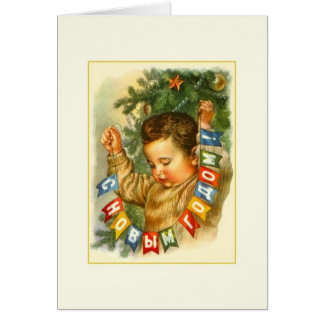 Vintage Russian New Year Greeting Card