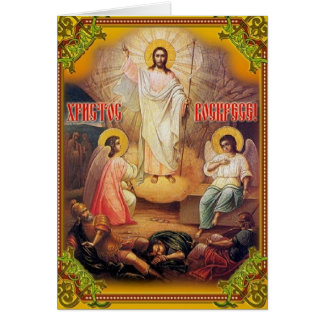 Vintage Russian Religious Easter Card
