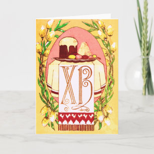Orthodox cards zazzle vintage russian slavonic orthodox easter card m4hsunfo