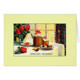 Russian easter gifts on zazzle vintage russian ukrainian easter greeting card negle Gallery