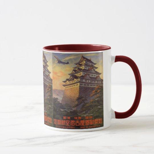 Vintage Travel Japan, Japanese Pagoda Airplane Mug