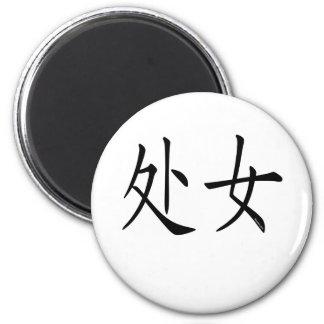 Virgo Chinese Symbol 2 Inch Round Magnet