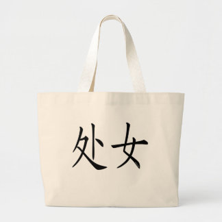 Virgo Chinese Symbol Tote Bag