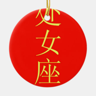 """Virgo"" zodiac sign Chinese translation Ceramic Ornament"