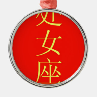 """Virgo"" zodiac sign Chinese translation Metal Ornament"