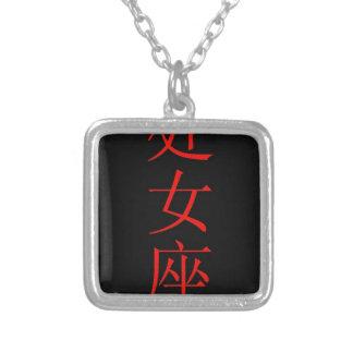 Virgo zodiac sign Chinese translation Personalized Necklace