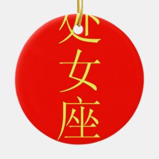 """Virgo"" zodiac sign Chinese translation Double-Sided Ceramic Round Christmas Ornament"