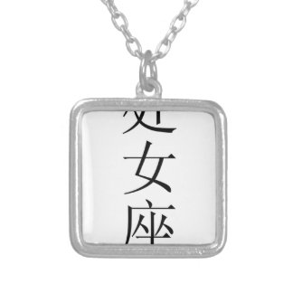 Virgo zodiac sign in Chinese Custom Necklace