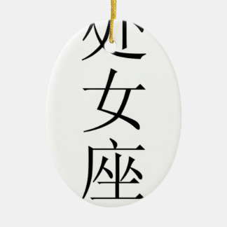 """""""Virgo"""" zodiac sign in Chinese Christmas Tree Ornaments"""