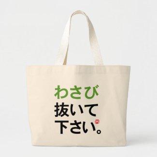 日本項目- wasabi無しへの訪問者 bag