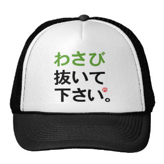 Visitors to Japan item - No wasabi Trucker Hat