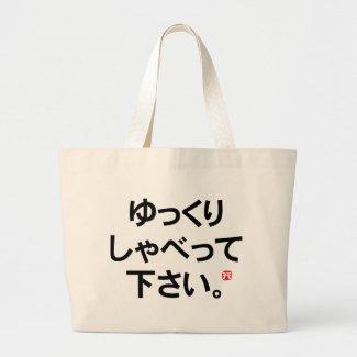 日本項目への訪問者-ゆっくり話して下さい bag