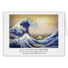 Vivid Great Wave by Hokusai Card