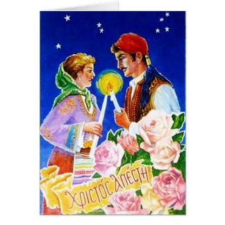 "Vntg Greek Easter/Pascha Card ""Receive the Light"""