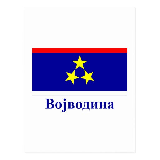 Vojvodina Flag with Name in Serbian Post Cards
