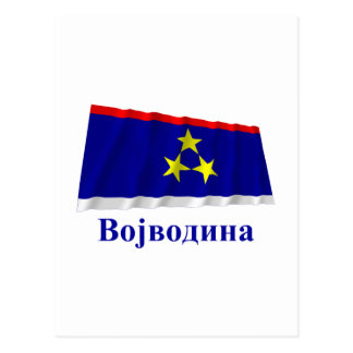 Vojvodina Waving Flag with Name in Serbian Postcard