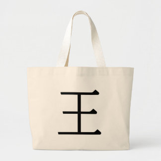 wáng or wàng - 王 (king) large tote bag