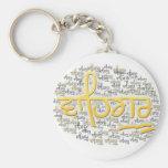 waheguru-he-waheguru key chain