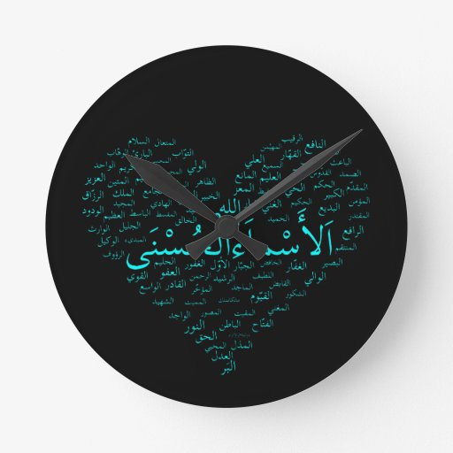 Wall Clock: 99 Names of Allah (Arabic) Round Clock