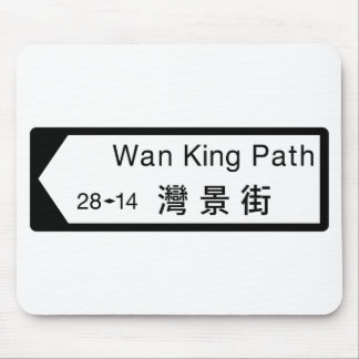 Wan King Path, Hong Kong Street Sign Mouse Pad