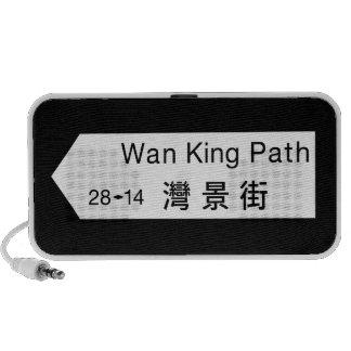 Wan King Path Hong Kong Street Sign Mp3 Speaker