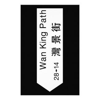 Wan King Path, Hong Kong Street Sign Stationery Paper