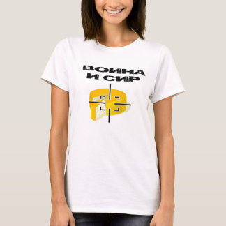 War and Cheese Воина и мир Women's Russian T-shirt