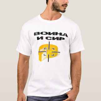 War and Cheese Война и Сир Russian T-shirt