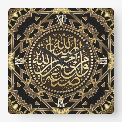 Warm Gold Islam Arabic Calligraphy Wall Clock