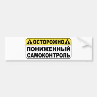 Warning! Low Selfcontroll Bumper Sticker